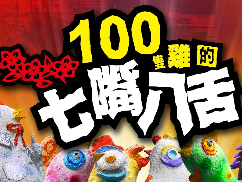 一百隻雞的七嘴八舌