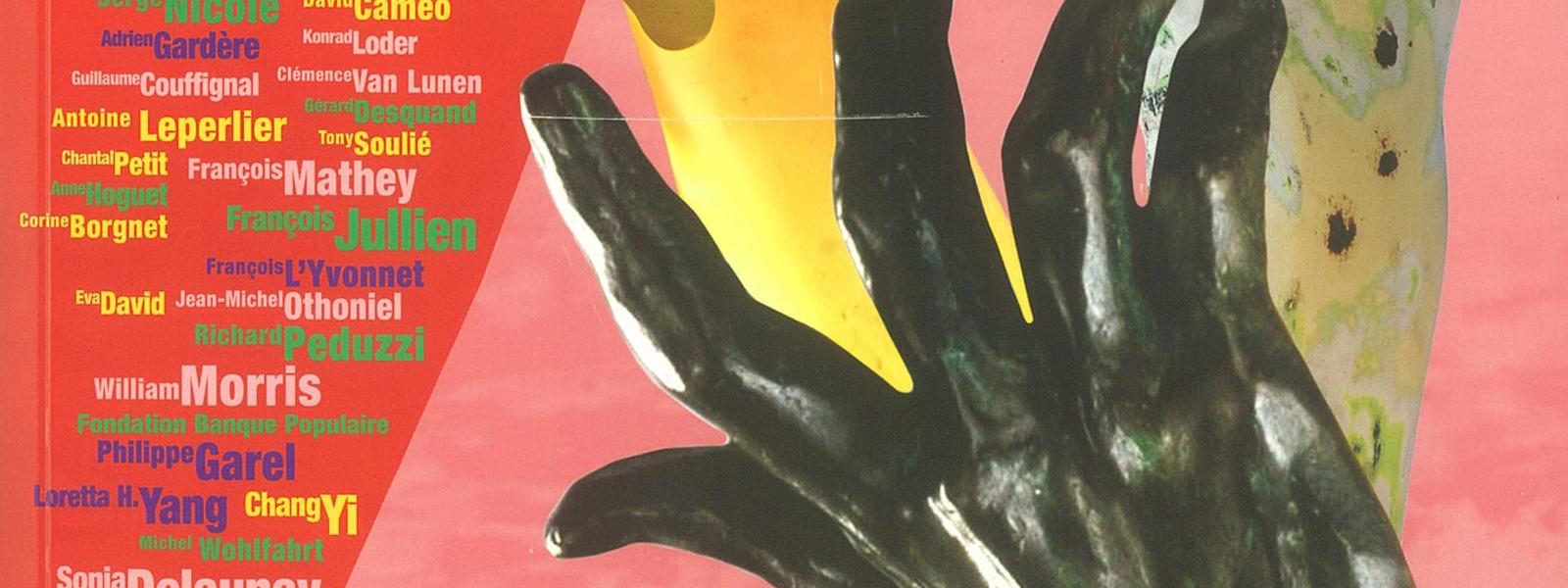 琉璃之歌--法國藝術雜誌熱情推薦