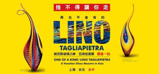 威尼斯玻璃之神 亞洲巡迴展 最後一站 台中